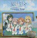 【中古】アニメ系CD スフィア / 夏色キセキ Complete Songs ?あの夏のカケラ?