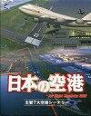 【中古】Win98-XP CDソフト 日本の空港forFlightS2002主要7大空