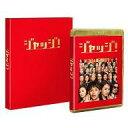 【中古】邦画Blu-ray Disc ジャッジ! 豪華版 B...
