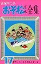【中古】少年コミック おそ松くん全集(17) / 赤塚不二夫