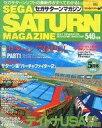 【中古】ゲーム雑誌 SEGA SATURN MAGAZINE 1995年5月号 セガサターンマガジン