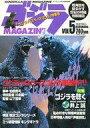 【中古】特撮・ヒーロー系雑誌 ゴジラマガジン 1994/12...