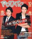 【中古】POTATO POTATO 2008年10月号 ポテト【02P03Dec16】【画】