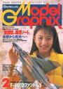 【中古】モデルグラフィックス Model Graphix 1996/2 VOL.135 モデルグラフィックス
