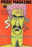 【中古】ミュージックマガジン MUSIC MAG...の商品画像