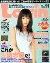 【中古】LOGiN LOGIN 1999/11 ログイン