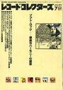 【中古】レコードコレクターズ レコード コレクターズ 2000/7