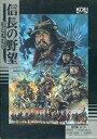 【中古】MSX2 3.5インチソフト 信長の野望 戦国群雄伝