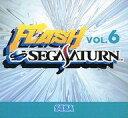 【中古】セガサターンソフト フラッシュ・セガサターン Vol.6