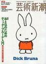 【中古】カルチャー雑誌 芸術新潮 2004年3月号【画】