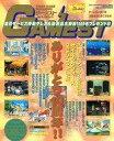 【中古】ゲーム雑誌 付録付)GAMEST 1996/5/30・6/15No.171(別冊付録1点) ゲーメスト