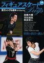 【中古】スポーツ雑誌 フィギュアスケートDays Plus 2013 Spring 男子シングル読本