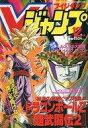 【中古】ゲーム雑誌 付録無)Vジャンプ 1993年12月号