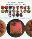 【中古】料理・グルメ ≪料理・グルメ≫ ル・コルドン・ブルーの20の素材と41のフランス菓子 / ル
