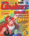 【中古】ゲーム雑誌 GAMEST 1993/3 No.86 ゲーメスト