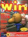 【中古】ゲーム雑誌 CD付)TECH Win 1997年2月号 テックウィン