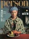 【中古】芸能雑誌 月刊アサヒグラフ パーソン 2003年4月号 person【画】