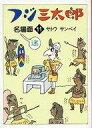 【中古】文庫コミック フジ三太郎名場面(文庫版)(11) / サトウサンペイ