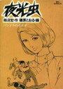 【中古】B6コミック 夜光虫(5) / 篠原とおる