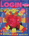 【中古】LOGiN 付録付)LOGIN 1997/07/04(別冊付録2点) ログイン