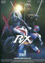 【中古】特撮DVD 仮面ライダーBLACK RX (3)