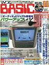 【中古】一般PCゲーム雑誌 マイコンBASIC Magazine 1994年11月号