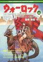 書, 雜誌, 漫畫 - 【中古】ゲーム雑誌 ウォーロック THE FIGHTING FANTASY MAGAZINE 1988/4 VOL.16