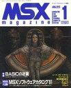 【中古】ゲーム雑誌 付録付)MSX magazine 1991年1月号