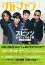 【中古】カルチャー雑誌 月刊カドカワ 1995/11【02P05Nov16】【画】
