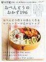 【中古】グルメ・料理雑誌 暮しの手帖別冊 おべんとうのおかず196【02P05Nov16】【画】