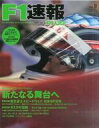 【中古】車・バイク雑誌 F1速報PLUS vol.9