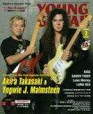 【中古】ヤングギター DVD付)YOUNG GUITAR 2014年2月号 ヤング・ギター【タイムセール】