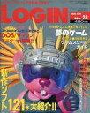 【中古】LOGiN 付録付)LOGIN 1996/12/06(別冊付録1点) ログイン