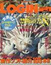 【中古】LOGiN LOGIN 1997/03/21 ログイン