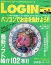 【中古】LOGiN LOGIN 1997/03/07 ログイン
