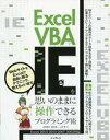 【中古】単行本(実用) ≪産業≫ Excel VBAでIEを思いのままに操作できるプログラミング術 / 近田伸矢【中古】afb