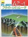 【中古】PC-8801 カセットテープソフト フライト・シミュレータ AZ-1【02P03Dec16】【画】
