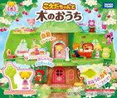 【新品】おもちゃ カギでうごくよシリーズ こえだちゃんと木のおうち 「こえだちゃん」【画】
