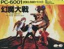 【中古】PC-6001 カセットテープソフト 幻魔大戦 HARMAGEDON【02P03Dec16】【画】