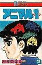 【中古】少年コミック アニマル1(3) / 川崎のぼる