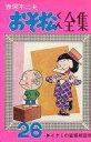【中古】少年コミック おそ松くん全集(26) / 赤塚不二夫