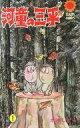 【中古】少年コミック 河童の三平(サンコミックス版)(1) / 水木しげる