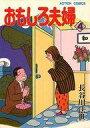 【中古】B6コミック おもしろ夫婦(4) / 長谷川法世