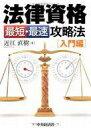 【中古】単行本(実用) ≪政治・経済・社会≫ 法律資格