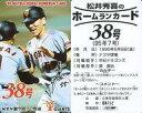 【中古】スポーツ/読売ジャイアンツ/95 松井秀喜ホームランカード 38号/松井秀喜