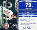 【中古】スポーツ/読売ジャイアンツ/96 松井秀喜ホームランカード 79号/松井秀喜