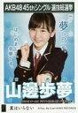 【中古】生写真(AKB48・SKE48)/アイドル/AKB48 山邊歩夢/CD「翼はいらない」劇場盤特典生写真