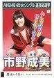 【中古】生写真(AKB48・SKE48)/アイドル/SKE48 市野成美/CD「翼はいらない」劇場盤特典生写真【02P06Aug16】【画】