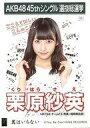 【中古】生写真(AKB48・SKE48)/アイドル/HKT48 栗原紗英/CD「翼はいらない」劇場盤特典生写真