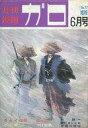 【中古】アニメ雑誌 ガロ 1970年6月号 GARO